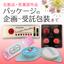 【受託包装加工】化粧品・医薬部外品のご案内  製品画像