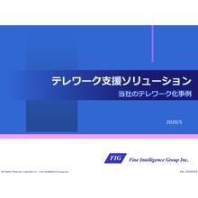 テレワーク支援ソリューション【問題点と対策を掲載した資料進呈中】 製品画像