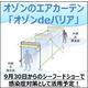 オゾンのエアカーテン「オゾンdeバリア」!新しい出入り口の形! 製品画像