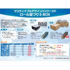 【改善事例】ロール品宙吊り E-BOX|中津川包装工業×日東電工 製品画像