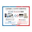 ECAD-キャビスタ連携システム 製品画像