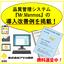 品質管理システム『Mr.Manmos』 導入改善資料! 製品画像