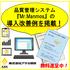 品質管理システム 『Mr.Manmos』 導入改善資料! 製品画像