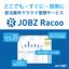 メモ感覚でカンタン管理!受注案件クラウド管理JOBZ Racoo 製品画像