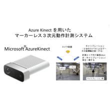 AzureKinectを使いこなしませんか 製品画像