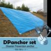 大雨や強風などの災害対策に!法面固定に「DPアンカーセット」 製品画像