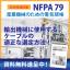 ホワイトペーパー『NFPA79 産業機械のための電気規格』 製品画像