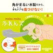 非接触ドアオープナー『mokumoku(もくもく)ふれんズ』 製品画像