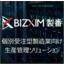 個別受注製造業向けWeb ERPソリューション BIZXIM製番 製品画像