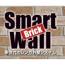 新世代のレンガ外壁システム スマートブリック・ウォール 製品画像