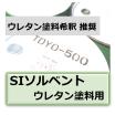 『SIソルベント:ウレタン塗料用』希釈用シンナーとしても使用可 製品画像