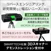 SMART TECH社製『3Dスキャナー』※デモ受付中 製品画像