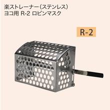 楽ストレーナー(ステンレス)ヨコ用R-2 ロビンマスク 製品画像