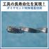工具の長寿命化や医療器具の機能性向上に!ダイヤモンド特殊電着 製品画像