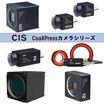 各種検査用途に対応!38万~1億2000万画素の小型CXPカメラ 製品画像