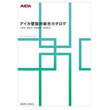 アイカ壁面材総合カタログ 2020-2021 製品画像