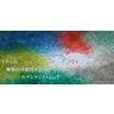 射出成形グレード『ミラクトランHシリーズ』 製品画像