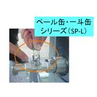 ペールコック シリーズ SP-L40 SP-L50レバーロック付 製品画像