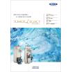 株式会社巴商会 温水機「トモエレガシー」 総合カタログ 製品画像