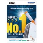 サマーアメニティーカタログ2020/(株)スイデン 製品画像