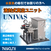 水蒸気の吸引に強い!液封式真空ポンプユニット『UNIVAS』 製品画像