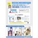 【工務店・ビルダー向け】マンガでわかるALTAのスピーディな提案 製品画像