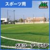 【スポーツ用】人工芝『メモリーターフSP』 製品画像
