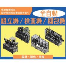 『自動化設備の設計・製作および切削加工、ロボットハンドの設計』 製品画像
