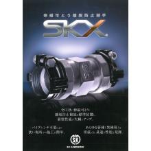 伸縮可とう離脱防止継手SKX(R) カタログプレゼント 製品画像