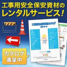 工事用安全保安資材カタログ(販売・リース) 製品画像