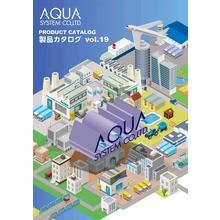 【進呈】アクアシステム 製品カタログ vol.19 製品画像