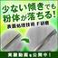 粉体付着防止のための鋼板表面処理『F研磨』※テスト可能・動画あり 製品画像