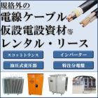 【規格外あり】電線、ケーブルのレンタル・リース 製品画像