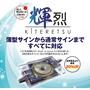 輝烈(KITERETSU)製品紹介 製品画像