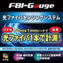 光ファイバひずみ・温度分布計測システム『FBI-Gauge』 製品画像