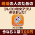 現場の人のための【フレコン注文アプリ】10袋3,000円! 製品画像