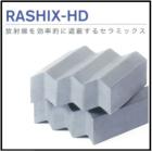 RASHIX-HD 放射線の脅威から命を守るセラミックス建材 製品画像
