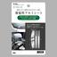 導電性アルミシート フロントガラス・サイドミラー・バッテリー 製品画像