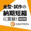 金型・試作の納期短縮に貢献!CAD/CAM『Cimatron』 製品画像