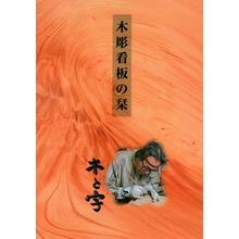 【事例集】木彫看板の栞 製品画像