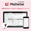 サイボウズのメール共有システム『メールワイズ』 製品画像