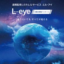遠隔監視システム&サービス L・eye 太陽光発電パッケージ 製品画像