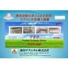 エアコン外気導入装置『FED』 製品画像