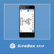 スマートフォンでかんたん略図作成 SiteBox スケッチ 製品画像
