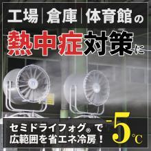大空間冷房/鎮塵システム『COOLJetterDome』 製品画像