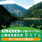 改良土が産廃にならない!環境負荷低減土壌改良固化材『ハーデン』 製品画像