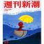 地震予測システム「S-CAST」週刊新潮に掲載 製品画像