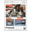 小口径管・杭の傾斜測定・穴曲がり測定装置レンタル『ネモナビ』 製品画像
