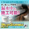 多用途止水・漏水補修用パテ剤『ウォーターストッパブル パテ』 製品画像