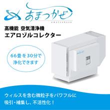 高機能 空気清浄機『エアロゾルコレクターあまつかぜ』 製品画像